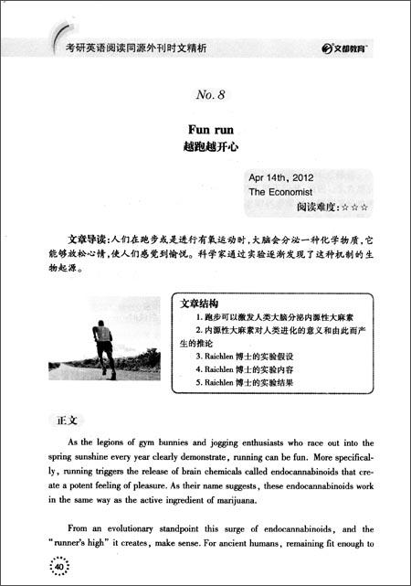 文都教育:考研英语阅读同源外刊时文精析