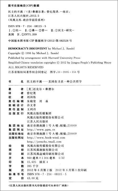 凤凰文库•政治学前沿系列•民主的不满:美国在寻求一种公共哲学