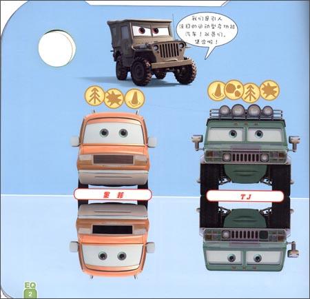 3Q潜能开发贴纸游戏:赛车总动员贴乐园