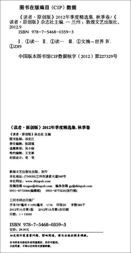 读者:2012年季度精选集