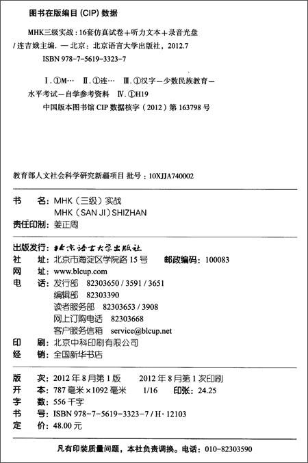 北语社MHK实战系列丛书•MHK实战:16套仿真试卷