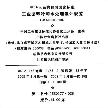 中华人民共和国国家标准:工业循环冷却水处理设计规范