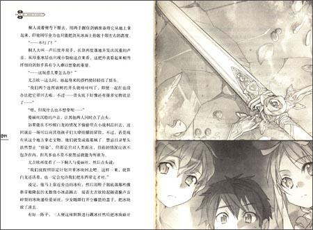 刀剑神域9:Alicization Beginning
