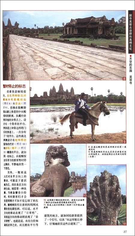 走遍全球:柬埔寨和吴哥寺