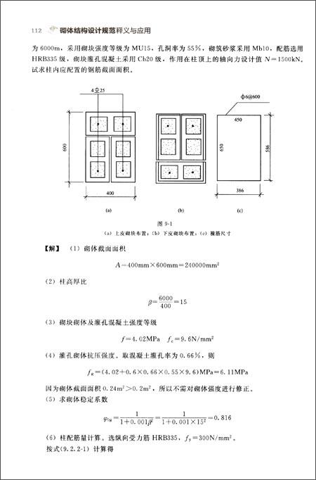 回至 砌体结构设计规范释义与应用 (平装)