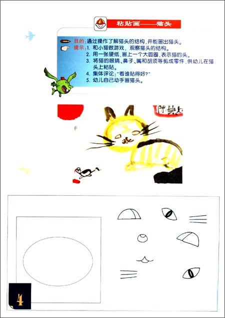 粘贴画——猫头   目的:通过操作了解猫头的结构,并能画出猫头.
