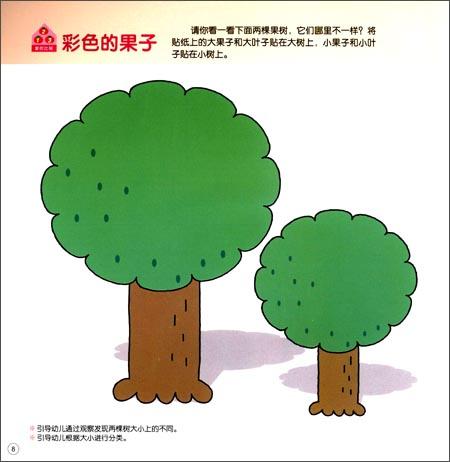 版权页:  插图:  小熊哈尼和小兔子