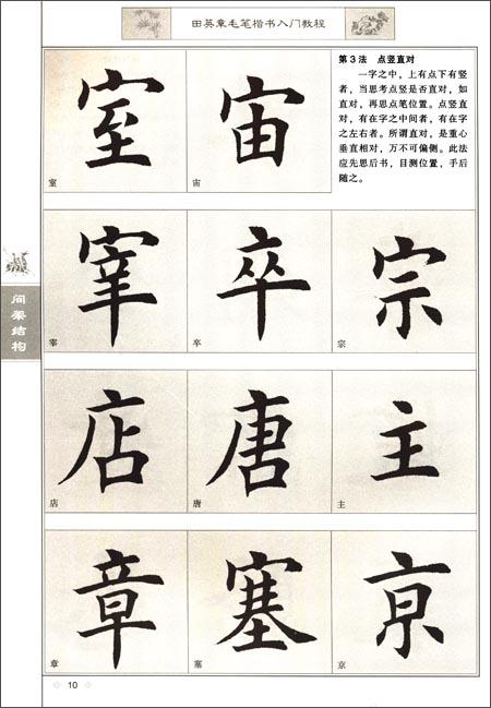 华夏万卷•田英章毛笔楷书入门教程:间架结构