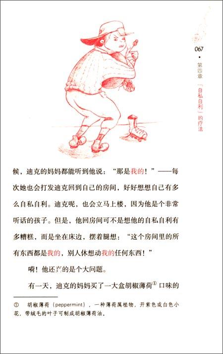 """""""小猪摇摆""""夫人系列套装版"""