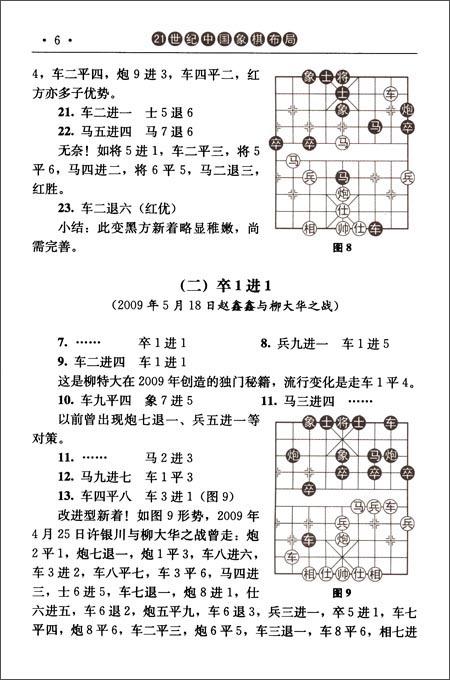 21世纪中国象棋布局丛书:21世纪中国象棋布局