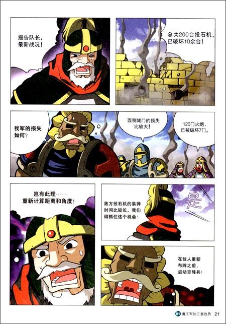 数学漫画书:幻想数学大战