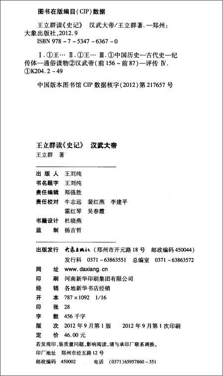 百家讲坛•王立群读《史记》:汉武大帝