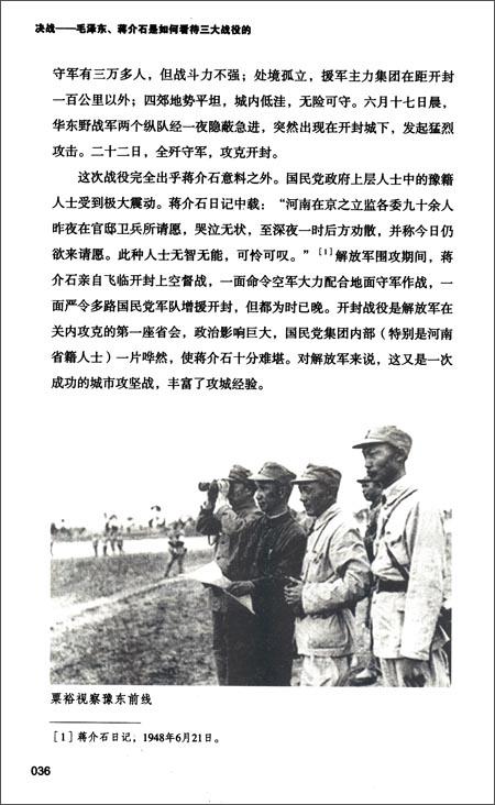 决战:毛泽东、蒋介石是如何看待三大战役的