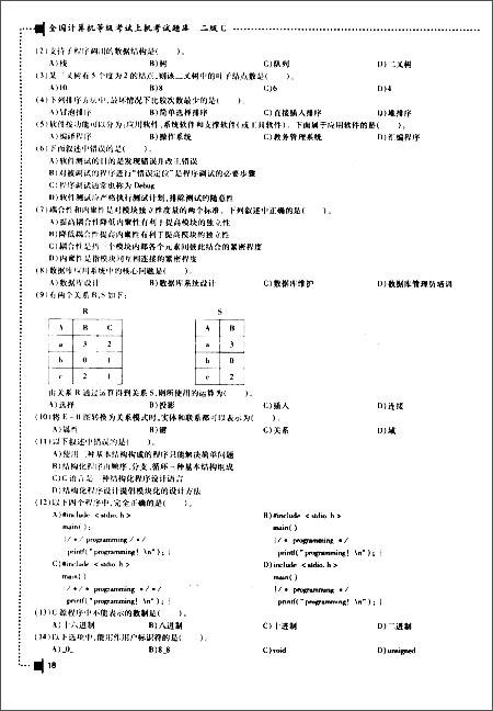 未来教育•全国计算机等级考试上机考试题库:2级C