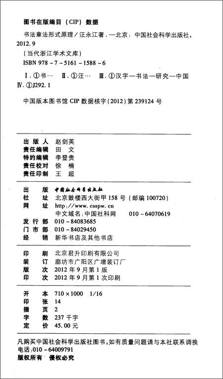 当代浙江学术文库:书法章法形式原理