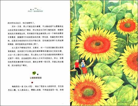 许自己一座美丽的花园:金韵蓉谈爱情与婚姻