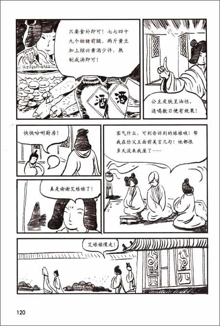 撒旦叔叔给你讲故事:satan重口味漫画短篇集