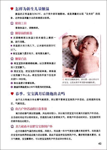 0-3岁宝宝科学护理全图解