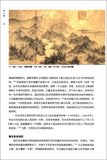 高居翰作品系列•诗之旅:中国与日本的诗意绘画
