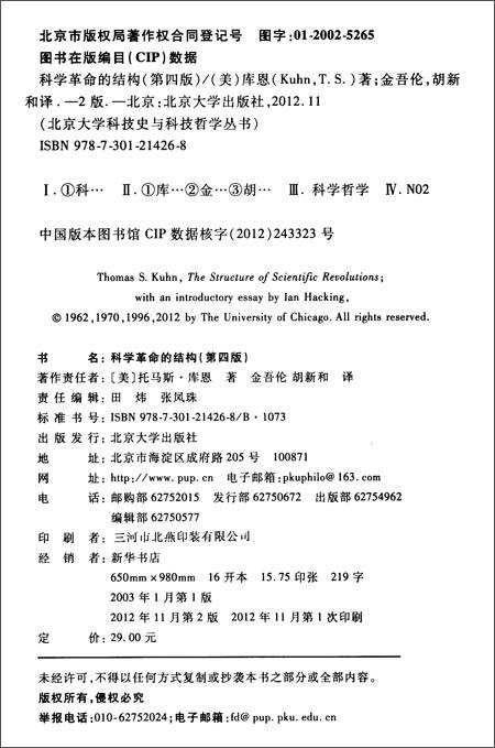 北京大学科技史与科技哲学丛书:科学革命的结构