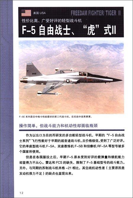 世界军事大百科:最强军用机