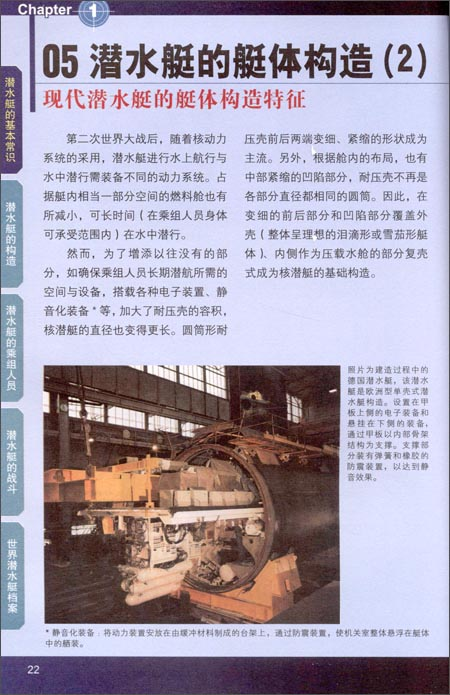 世界军事大百科:最强潜水艇