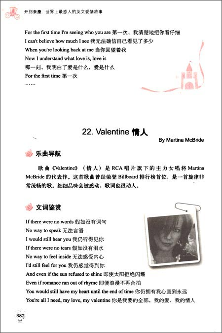 英文最经典•开到荼縻:世界上最感人的英文爱情故事
