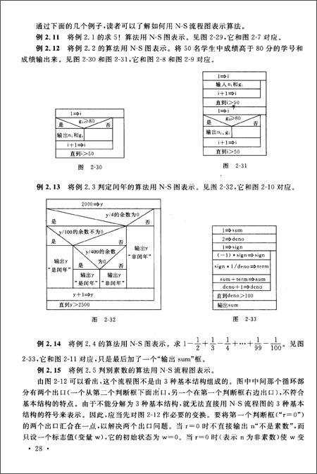 新世纪计算机基础教育丛书:C程序设计