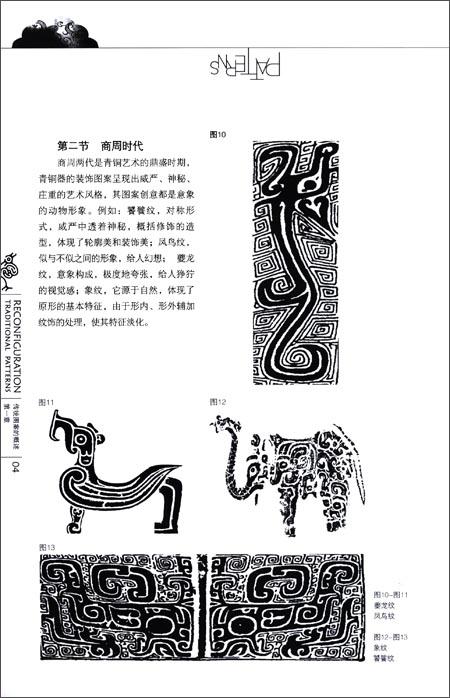 回至 高校设计专业基础教学丛书:重构传统图案 (平装)