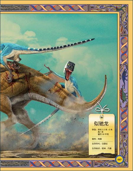 少儿成长大百科:超级恐龙全书