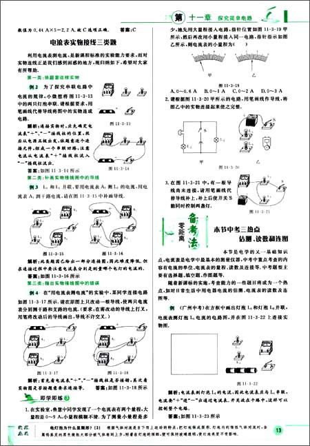 九年级物理上(粤教沪科版)12