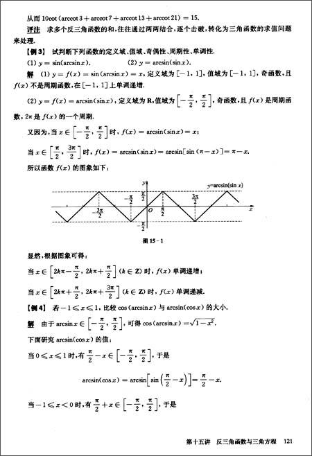 名牌大学自主招生同步辅导:高中数学