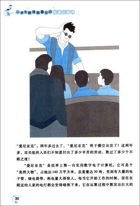 小学生越读越喜欢的发明双色书(小学版)/唐靓v双色词班级故事图片