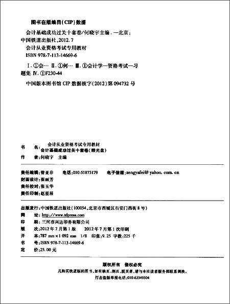 2013年会计从业资格考试专用教材:会计基础成功过关10套卷