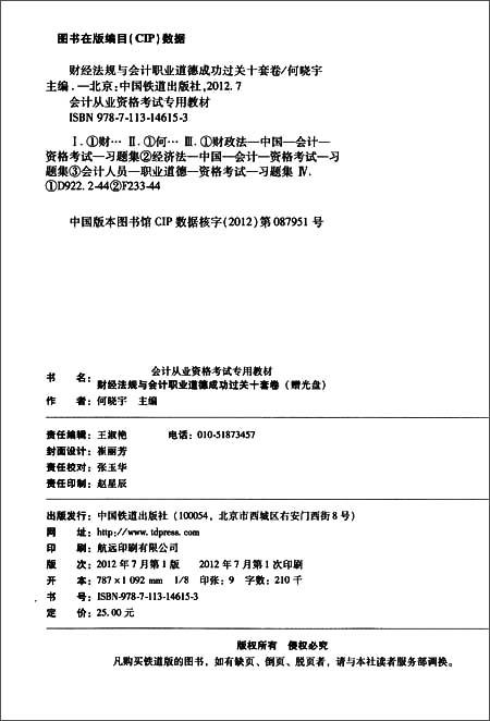 2013年会计从业资格考试专用教材:财经法规与会计职业道德成功过关10套卷