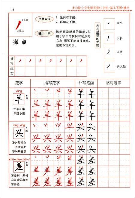 多功能小学生钢笔描红字帖