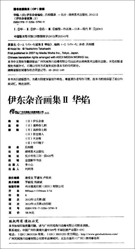 伊东杂音画集2:华焰