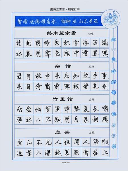 司马彦字帖•唐诗三百首:钢笔行书