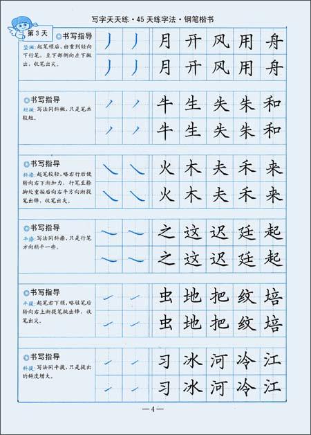 司马彦字帖 写字天天练 45天练字法 钢笔楷书