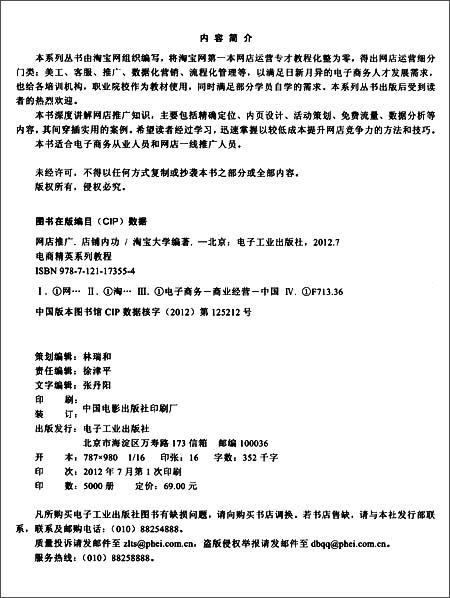 电商精英系列教程•网店推广:店铺内功