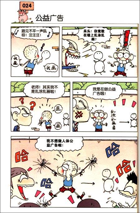 漫画世界幽默系列:爆笑校园