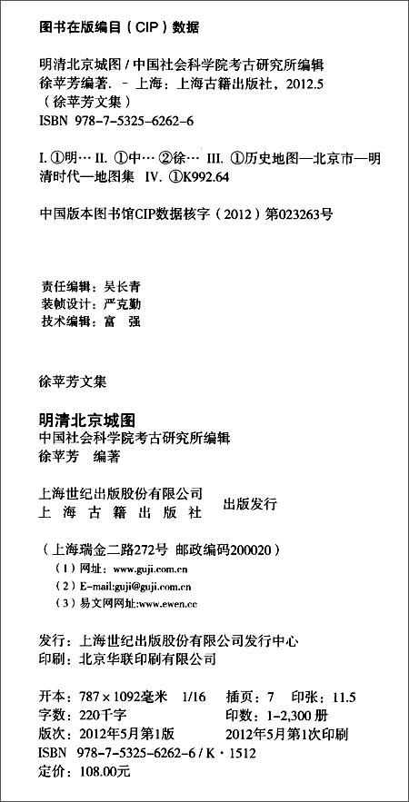徐苹芳文集:明清北京城图