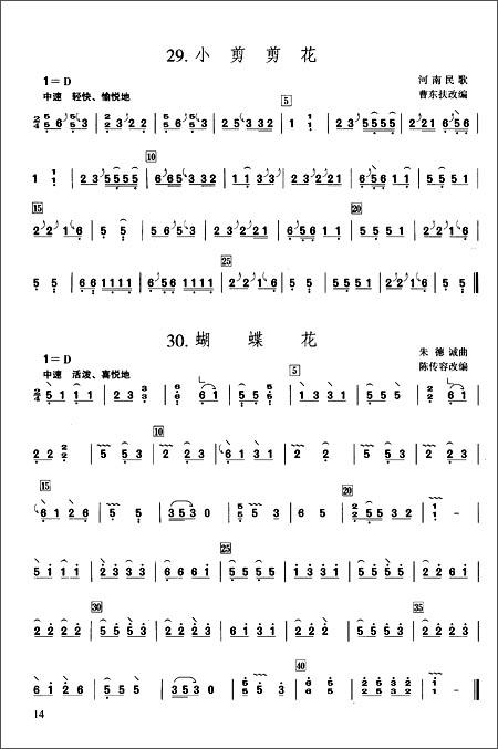 古筝演奏儿童歌曲101首\/李汴