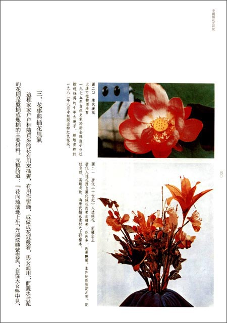 中国插花史研究