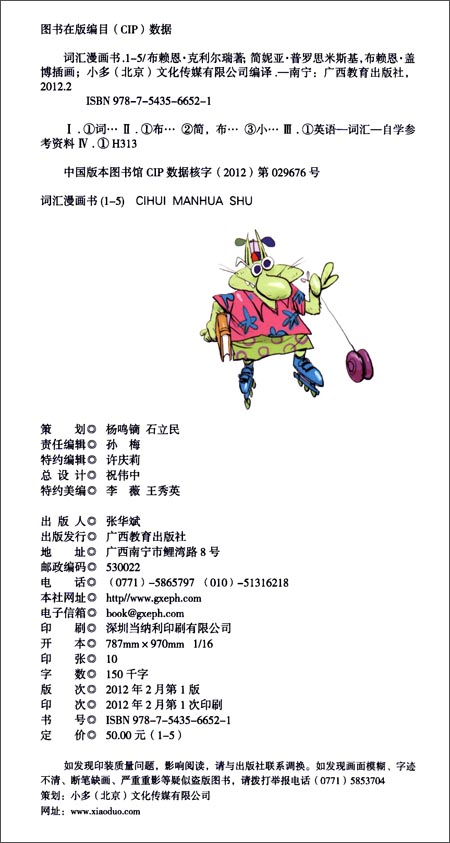 Words词汇漫画书1-5