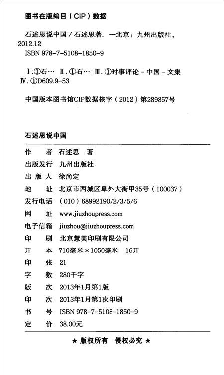 石述思说中国:中国各阶层矛盾分析