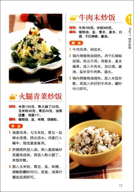 美食天下:百变营养米饭