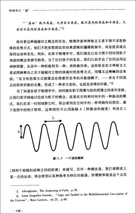 """物理学之""""道"""":近代物理学与东方神秘主义"""