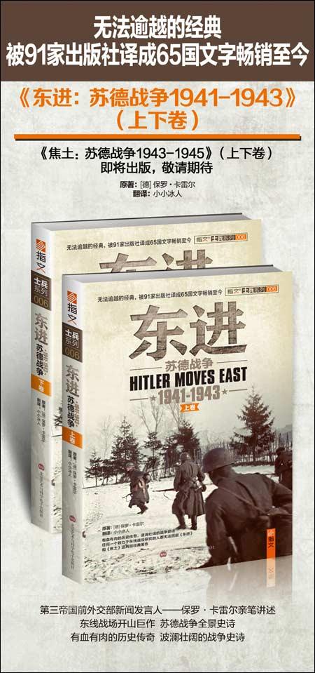 东进:苏德战争1941-1943