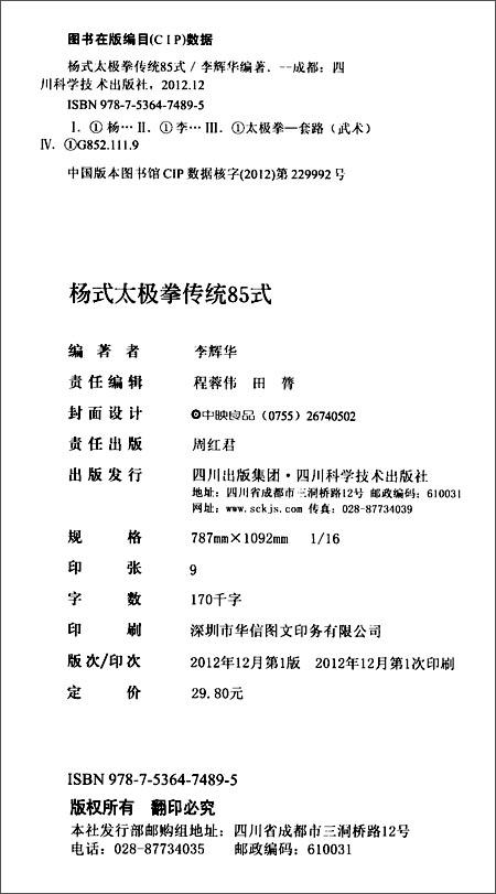 杨式太极拳传统85式